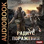 Radius of Defeat [Russian Edition] | Artiom Kamenisty