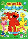 Trolltech superstar 3D bubble stickers: Elmo and Friends(Chinese Edition)