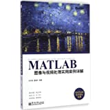 MATLAB图像与视频处理实用案例详解