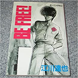 BE FREE! 1 (モーニングKC)   江...