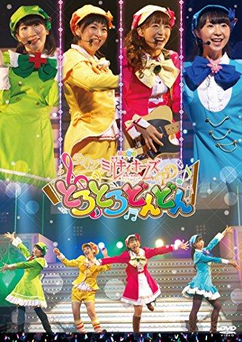 V.A. - Live Tantei Kageki Milky Holmes TD Torotoro Dondon [Japan DVD] BRMM-10017