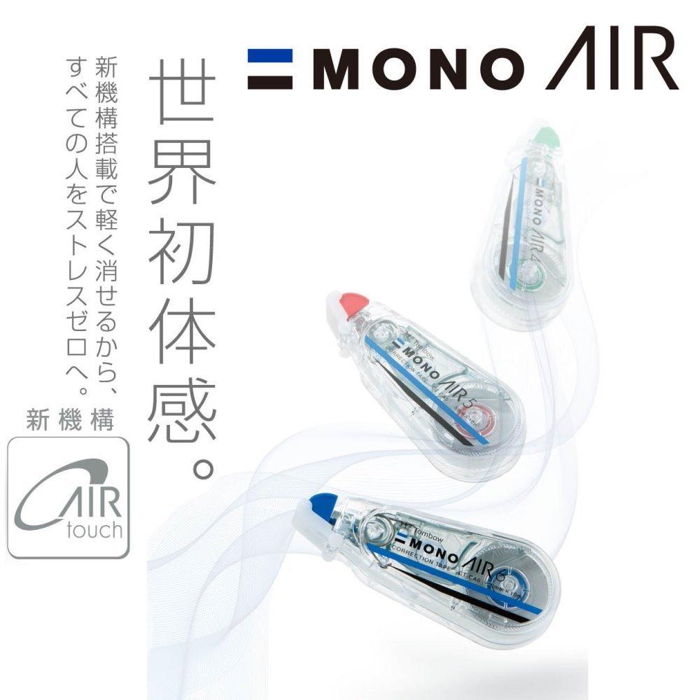 トンボ鉛筆 修正テープ MONO AIR