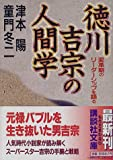 Anthropology of Tokugawa Yoshimune - talk about the leadership of the period of change (Kodansha Bunko) (1998) ISBN: 4062637057 [Japanese Import]