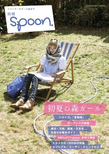森ガール 別冊spoon. 2010年初夏号 大きい表紙画像