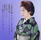 INOCHI NO YADO