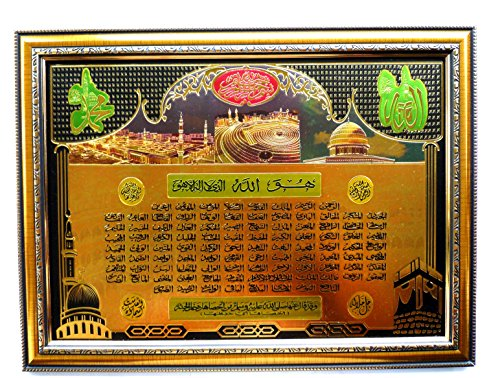 Asma Ul Husna 03FLM Model02 Islamic Wood Hanging Frame Wall House Decor Arabic Art Quran Muslim Gift by Asma Ul Husna