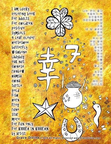 I am lucky coloring book for adults for children positive symbols 4 leaf clover horseshoe butterfly wishbone ladybug oak nut chinese rainbow hamsa ... by artist Grace Divine (Korean Edition)