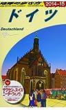 A14 地球の歩き方 ドイツ 2014~2015 (ガイドブック)