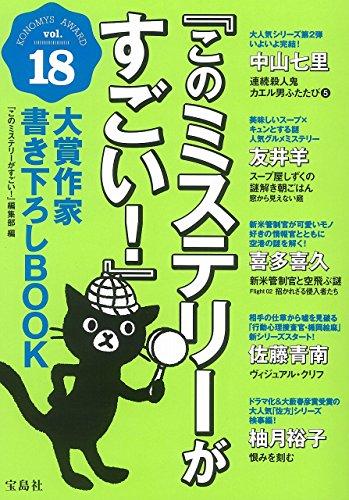 『このミステリーがすごい! 』 大賞作家書き下ろしBOOK vol.18 ( )