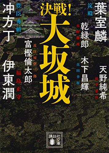 決戦!大坂城 (講談社文庫)