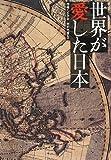 「世界が愛した日本」四条 たか子