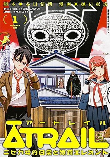 ATRAIL ‐ニセカヰ的日常と殲滅エレメント‐(1) (カドカワコミックス・エース)