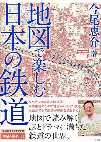 地図で楽しむ日本の鉄道