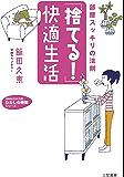 「捨てる!」快適生活 三笠書房 電子書籍