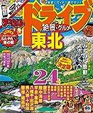 まっぷる ドライブ 東北 絶景&グルメ '16 (まっぷるマガジン)