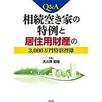 Q&A相続空き家の特例と居住用財産の3000万円特別控除