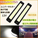 BRTLX RGB LEDテープライト 防水 60LED 音に反応サウンドセンサー内蔵 車内装飾用 25cm*4本 全8色切替 リモコン付き フットランプ フルカラー イルミネーション 足下照明 高輝度