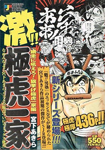 Like deep! Flag! Ni Hoero tiger family Abashiri very very tiger family hen (SHUEISHA JUMP REMIX) ISBN: 4081091145 (2006) [Japanese Import]