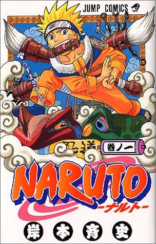 アニメ「NARUTO」を観て現代社会に対して感じたこと