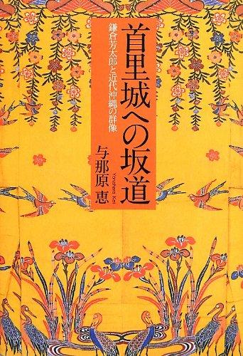 首里城への坂道:鎌倉芳太郎と近代沖縄の群像