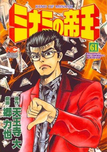 ミナミの帝王 61 (ニチブンコミックス)