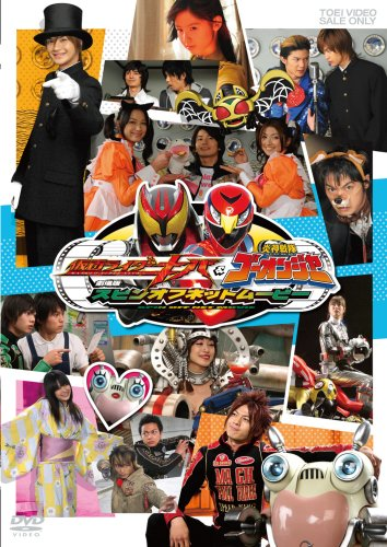 Masked Rider Kiva & Go-onger The Movie spin-off net movie [DVD] (japan import) (Spin Net)