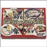 Hokkaido Souvenir Gift in Japan [Omiyage] ''Hokkaido ramen best store contest'' (1 package of 4 kinds) (6960-0009)