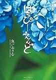 はっぴーえんど 4 (4) (ビッグコミックス)