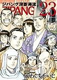 ジパング 深蒼海流 コミック 全23巻セット