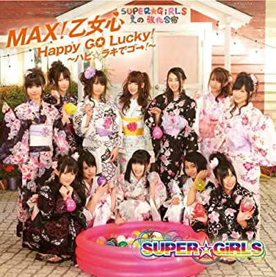Amazon.co.jp: MAX!乙女心 / Happy GO Lucky!~ハピ☆ラキでゴー ...