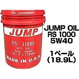ジャンプオイル(JUMP OIL) エンジンオイル RS1000 5W40 1ペール(18.9L)