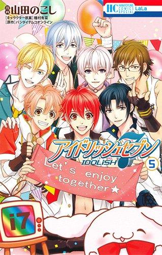 アイドリッシュセブン 5 (花とゆめコミックス)