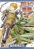 百日の薔薇 2 (アクアコミックス) (オークラコミックス)