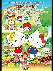 ハローキティりんごの森のファンタジー3
