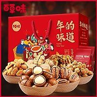 百草味 坚果大礼包1548g 坚果礼盒9袋干果礼盒装休闲零食每日零食混合团购
