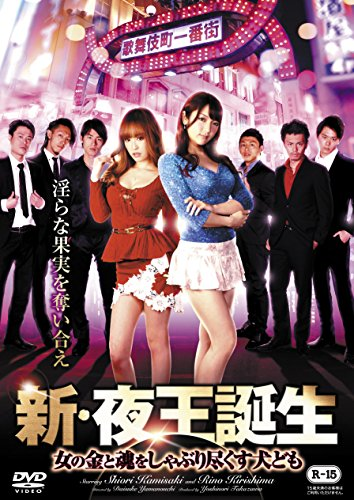 JAPANESE gravure IDOL (Takeshobo) New night Oh tanjou ~ dogs do the sucking woman's gold and soul [DVD]