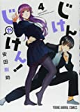 じけんじゃけん! 4 (ヤングアニマルコミックス)