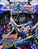 Official File Magazine Mobile Suit Gundam SEED DESTINY OFFICIAL FILE mechanism 03 (2005) ISBN: 4063671577 [Japanese Import]