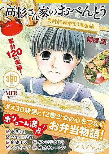 高杉さん家のおべんとう 素材新鮮中学1年生編 (MFコミックス)