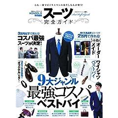 スーツ完全ガイド 表紙画像