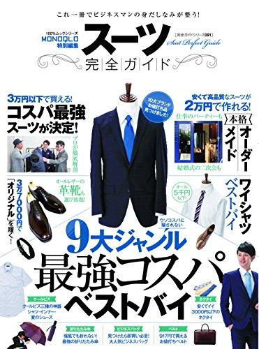 スーツ完全ガイド 2015年発売号 大きい表紙画像