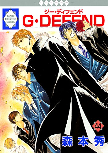G・DEFEND(44) (冬水社・ラキッシュコミックス) (ラキッシュ・コミックス)