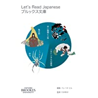 Let's Read Japanese: Level 3 volume 1