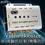 914VP★3口電源+4口映像分配器/パワービデオブースター「914VP」