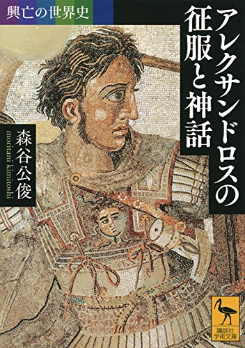 興亡の世界史 アレクサンドロスの征服と神話 (講談社学術文庫)