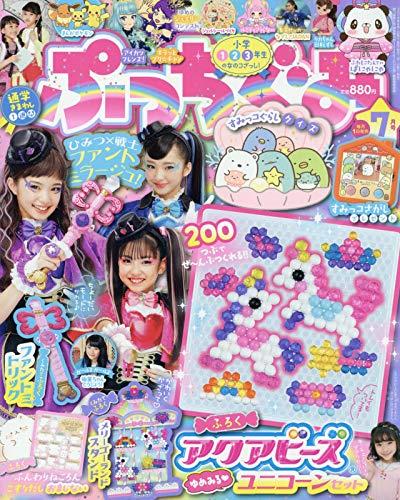 ぷっちぐみ 2019年7月号 画像