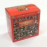 洋画DVDの決定版!世界名作シネマクラシック50枚組BOX3