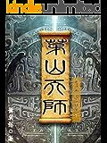 茅山天师-第八卷-道心转魔1(与《茅山后裔》《茅山道士》并称茅山小说流鼻祖之作,一场扣人心弦的探险寻宝之旅。)