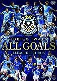 ジュビロ磐田ALL GOALS J.LEAGUE 1994-2015 [DVD]