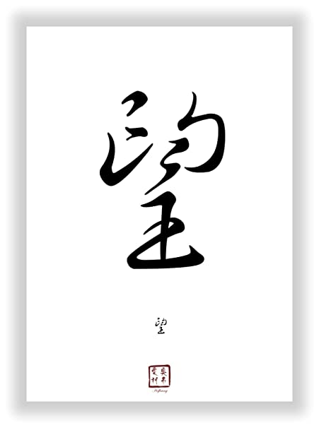 hope chinese japanese kanji calligraphy font as deco decor mural china japan symbols symbol